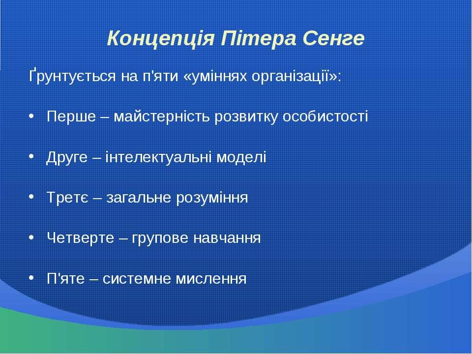 Концепція Пітера Сенге Ґрунтується на п'яти «уміннях організації»: Перше – ма...