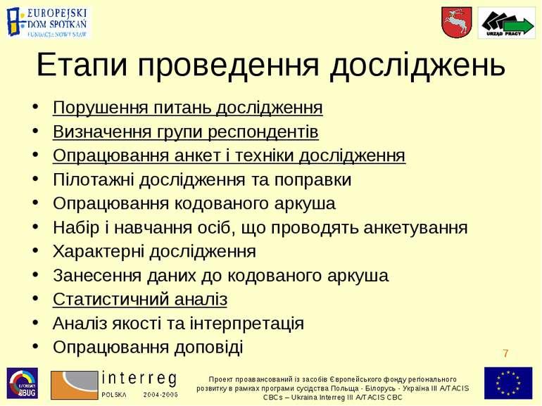 Етапи проведення досліджень Порушення питань дослідження Визначення групи рес...