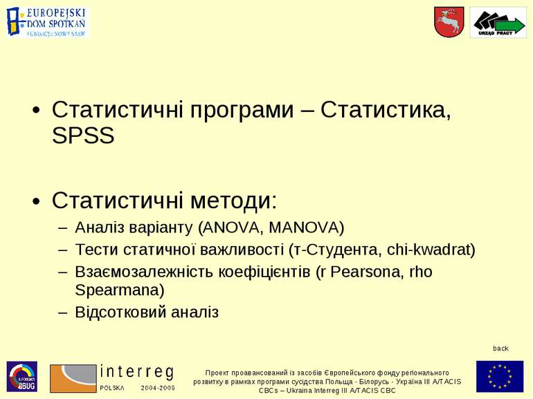 Статистичні програми – Статистика, SPSS Статистичні методи: Аналіз варіанту (...