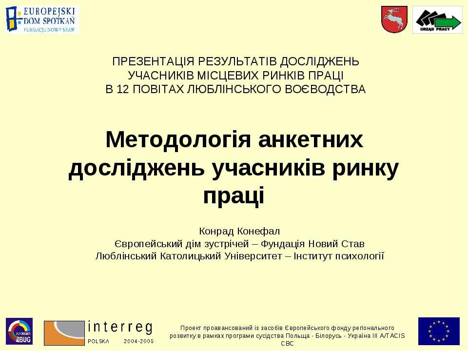 Методологія анкетних досліджень учасників ринку праці ПРЕЗЕНТАЦІЯ РЕЗУЛЬТАТІВ...