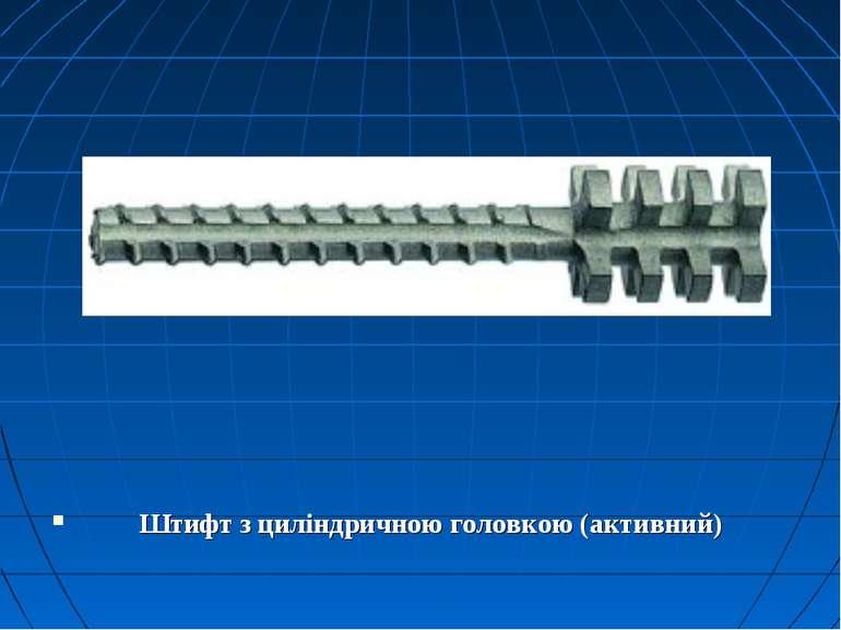 Штифт з циліндричною головкою (активний)