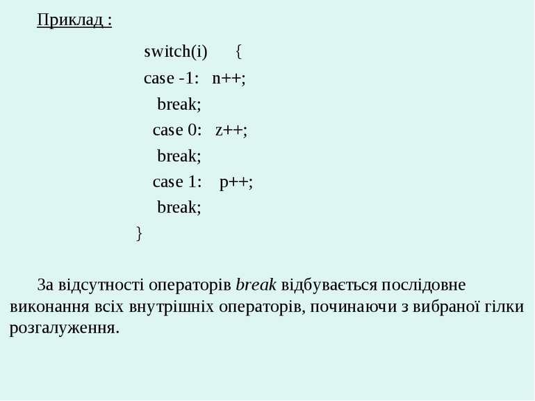 Приклад : switch(i) { case -1:n++; break; case 0: z++;...