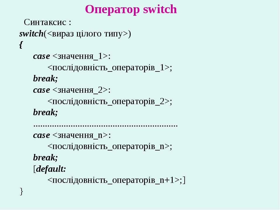 Оператор switch Синтаксис : switch() { case : ; break...