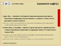 Хронологія подій (І) Грудень 1991 р. – Європейські Співтовариства, відзначивш...