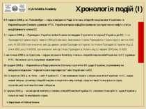 Хронологія подій (І) 8-9 червня 1998 р. м. Люксембург – перше засідання Ради ...