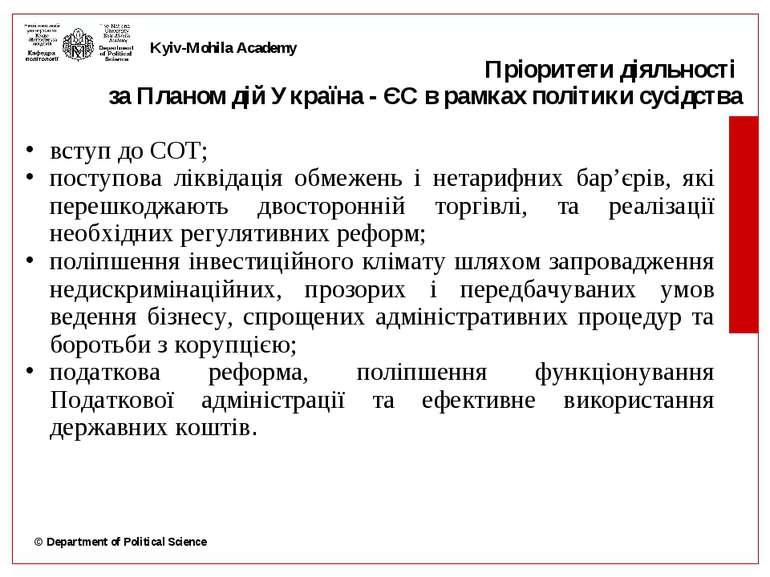 Пріоритети діяльності за Планом дій Україна - ЄС в рамках політики сусідства ...