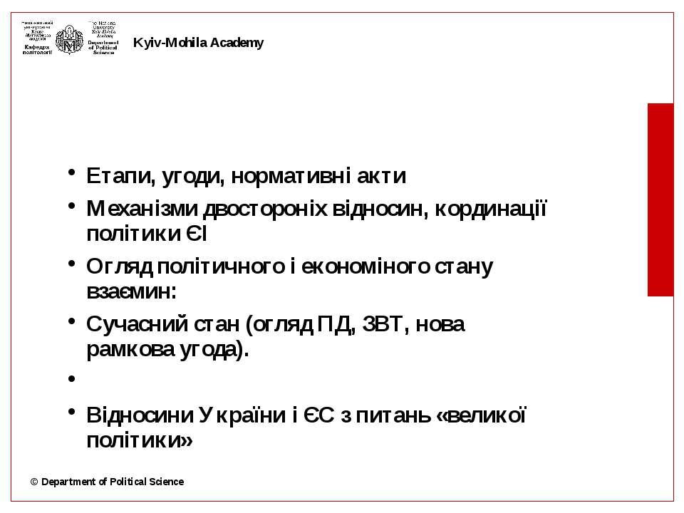Етапи, угоди, нормативні акти Механізми двостороніх відносин, кординації полі...