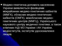 Медико-генетична допомога населенню України виявляється фахівцями міжрайонних...