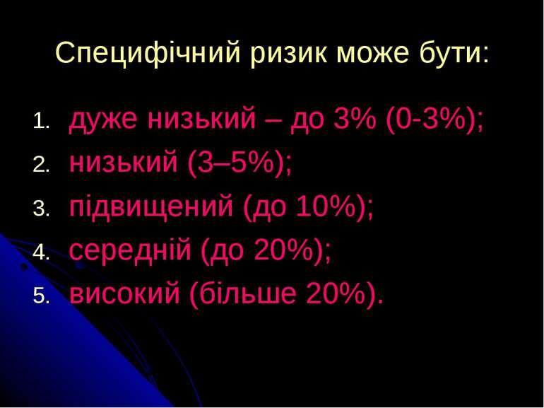 Специфічний ризик може бути: дуже низький – до 3% (0-3%); низький (3–5%); під...