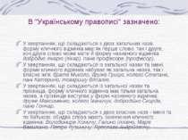 """В """"Українському правописі"""" зазначено: У звертаннях, що складаються з двох заг..."""