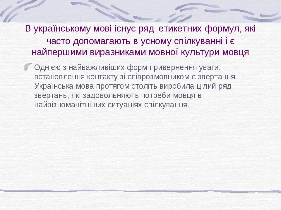 В українському мові існує ряд етикетних формул, які часто допомагають в усном...