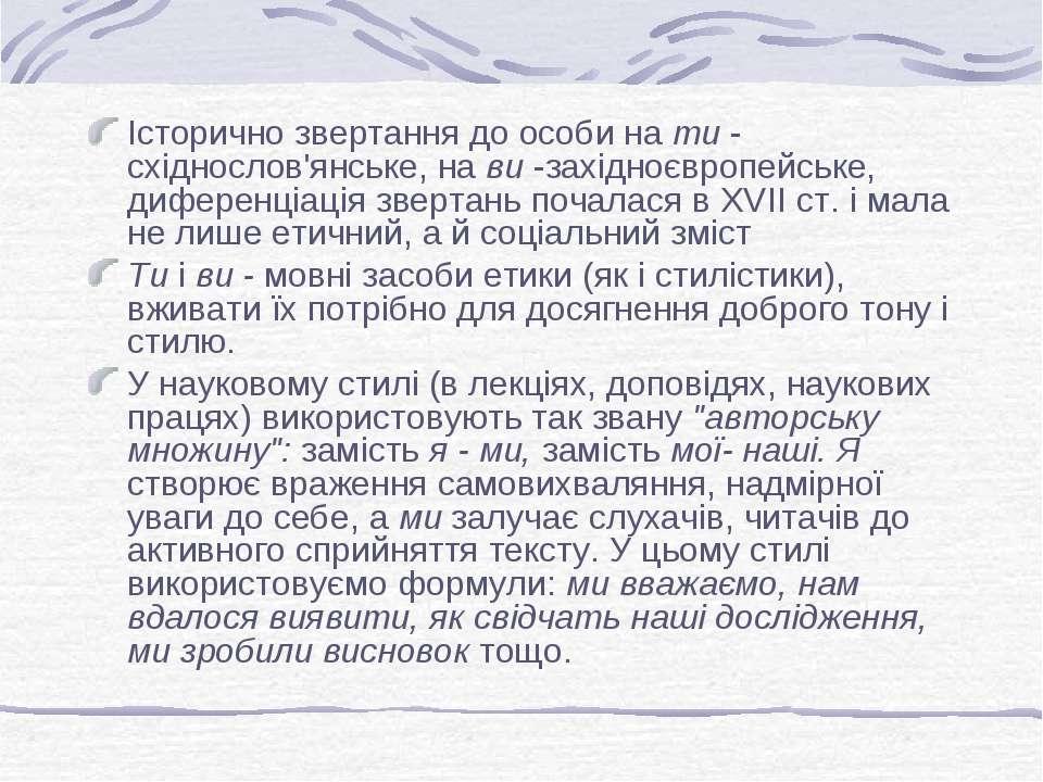 Історично звертання до особи на ти - східнослов'янське, на ви -західноєвропей...