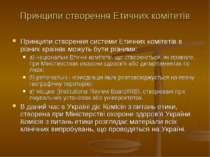 Принципи створення Етичних комітетів Принципи створення системи Етичних коміт...