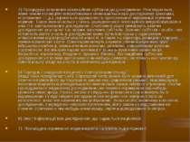 4) Процедура залучення потенційних суб'єктів до дослідження. Розглядається, я...