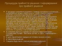 Процедура прийняття рішення і інформування про прийняті рішення У процедурі у...