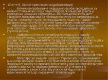 Стаття 8. Захист прав пацієнта (добровольця) Клінічні випробування лікарських...