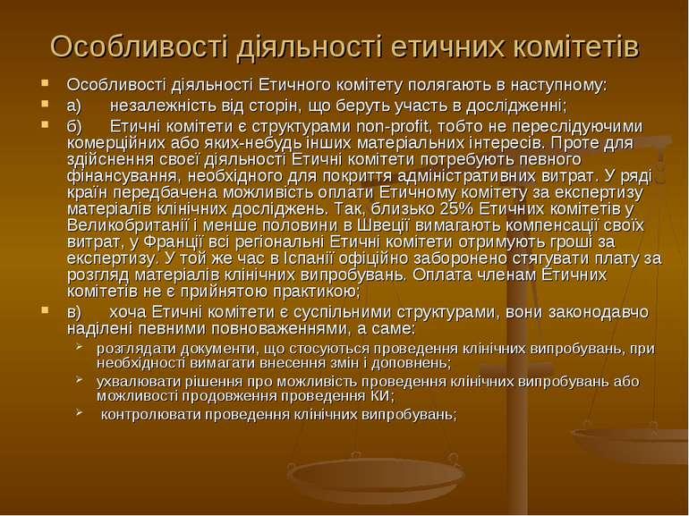 Особливості діяльності етичних комітетів Особливості діяльності Етичного комі...