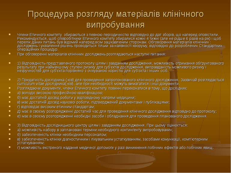 Процедура розгляду матеріалів клінічного випробування Члени Етичного комітету...