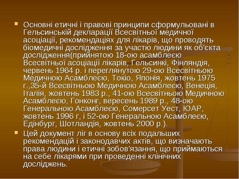 Основні етичні і правові принципи сформульовані в Гельсинській декларації Все...