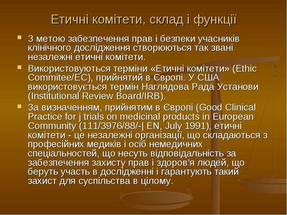 Етичні комітети, склад і функції З метою забезпечення прав і безпеки учасникі...