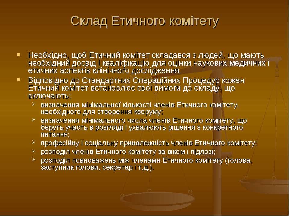 Склад Етичного комітету Необхідно, щоб Етичний комітет складався з людей, що ...