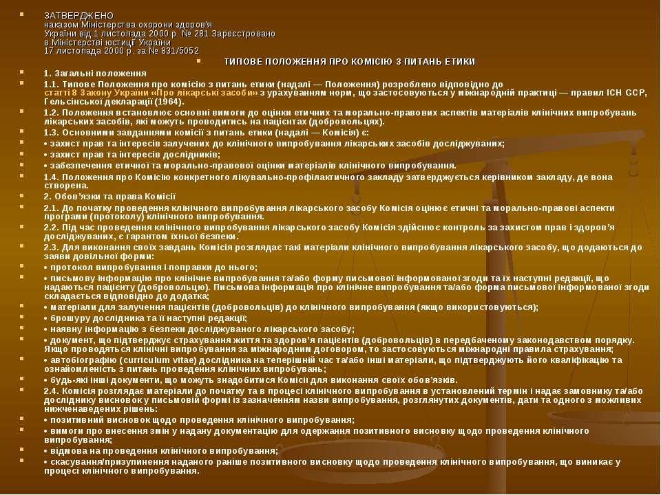 ЗАТВЕРДЖЕНО наказом Міністерства охорони здоров'я України від 1 листопада 200...