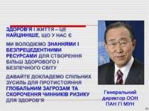 * Генеральний директор ООН ПАН ГІ МУН