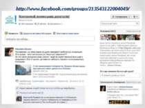 http://www.facebook.com/groups/213543122004049/