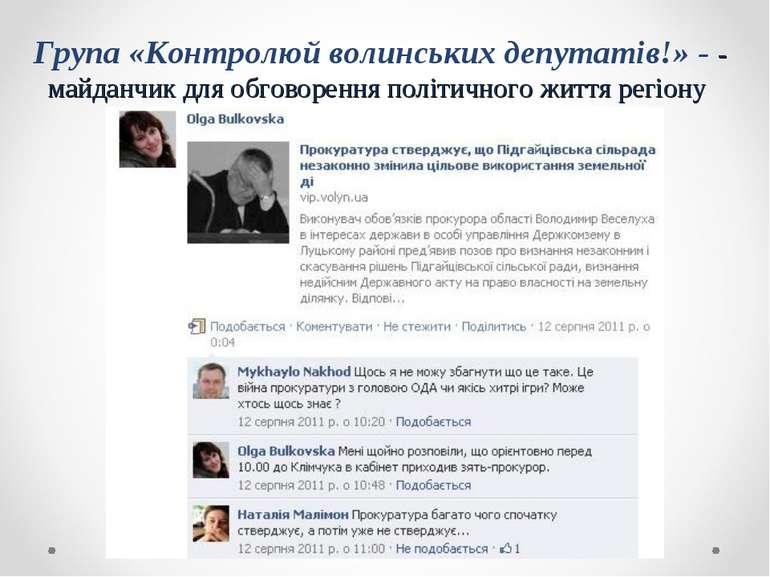 Група «Контролюй волинських депутатів!» - - майданчик для обговорення політич...