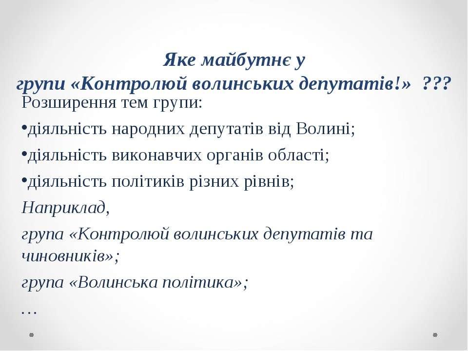 Яке майбутнє у групи «Контролюй волинських депутатів!» ??? Розширення тем гру...