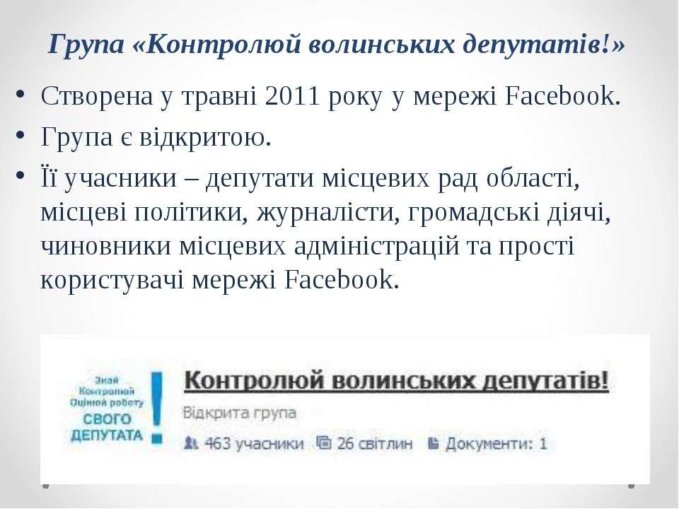Група «Контролюй волинських депутатів!» Створена у травні 2011 року у мережі ...