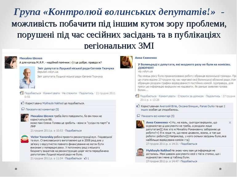 Група «Контролюй волинських депутатів!» - можливість побачити під іншим кутом...