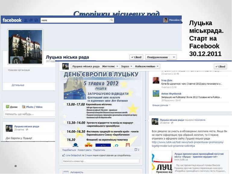 Сторінки місцевих рад Луцька міськрада. Старт на Facebook 30.12.2011
