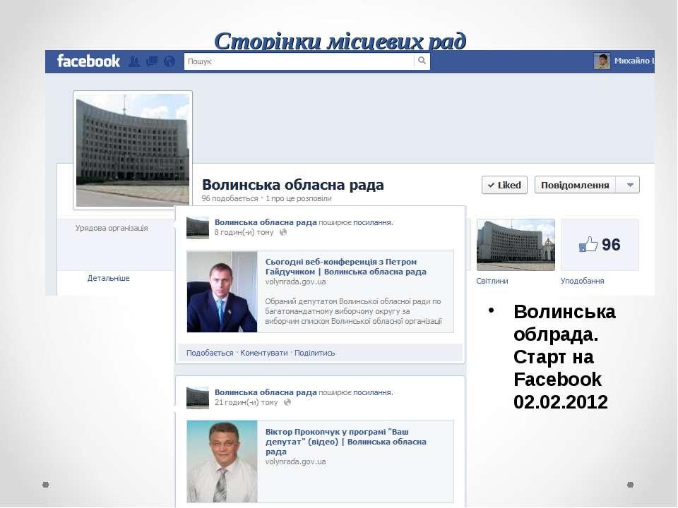 Сторінки місцевих рад Волинська облрада. Старт на Facebook 02.02.2012