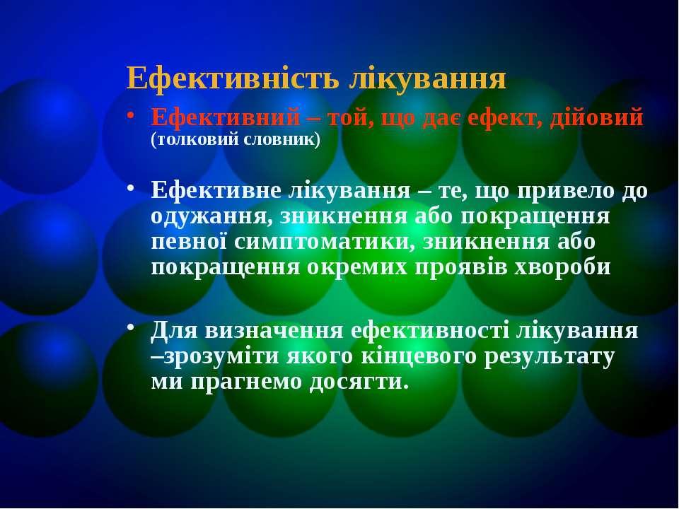 Ефективність лікування Ефективний – той, що дає ефект, дійовий (толковий слов...