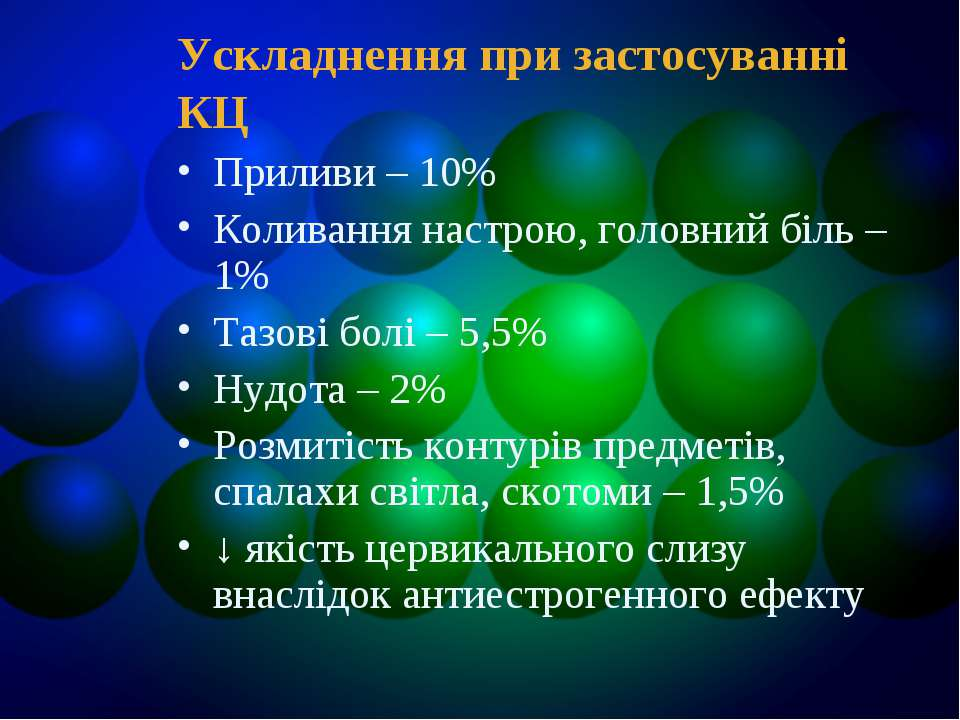 Ускладнення при застосуванні КЦ Приливи – 10% Коливання настрою, головний біл...