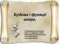Підготувала:вчитель біології ЗОШ І-ІІІ ступенів с. Бубнів Володимир- Волинськ...