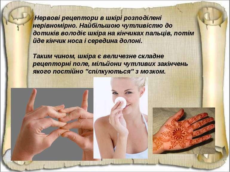 Нервові рецептори в шкірі розподілені нерівномірно. Найбільшою чутливістю до ...