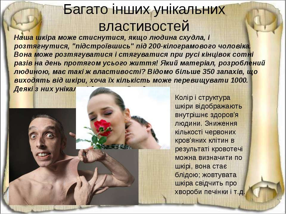 """Наша шкіра може стиснутися, якщо людина схудла, і розтягнутися, """"підстроївшис..."""