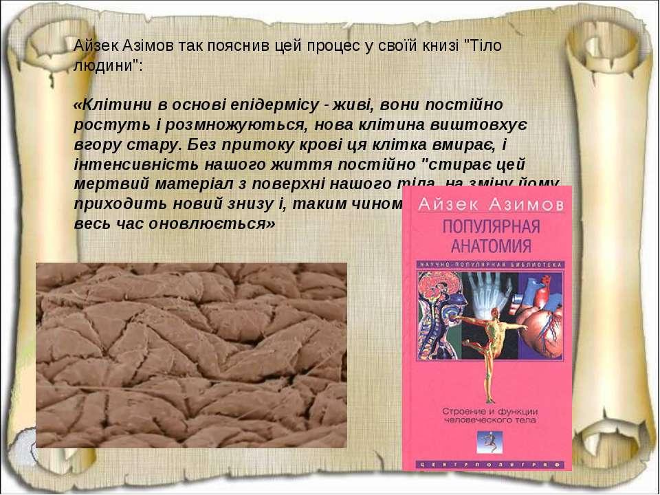 """Айзек Азімов так пояснив цей процес у своїй книзі """"Тіло людини"""": «Клітини в о..."""