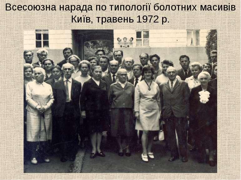 Всесоюзна нарада по типології болотних масивів Київ, травень 1972 р.