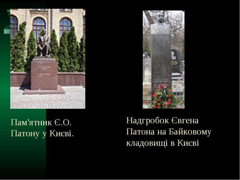 Пам'ятник Є.О. Патону у Києві. Надгробок Євгена Патона на Байковому кладовищі...