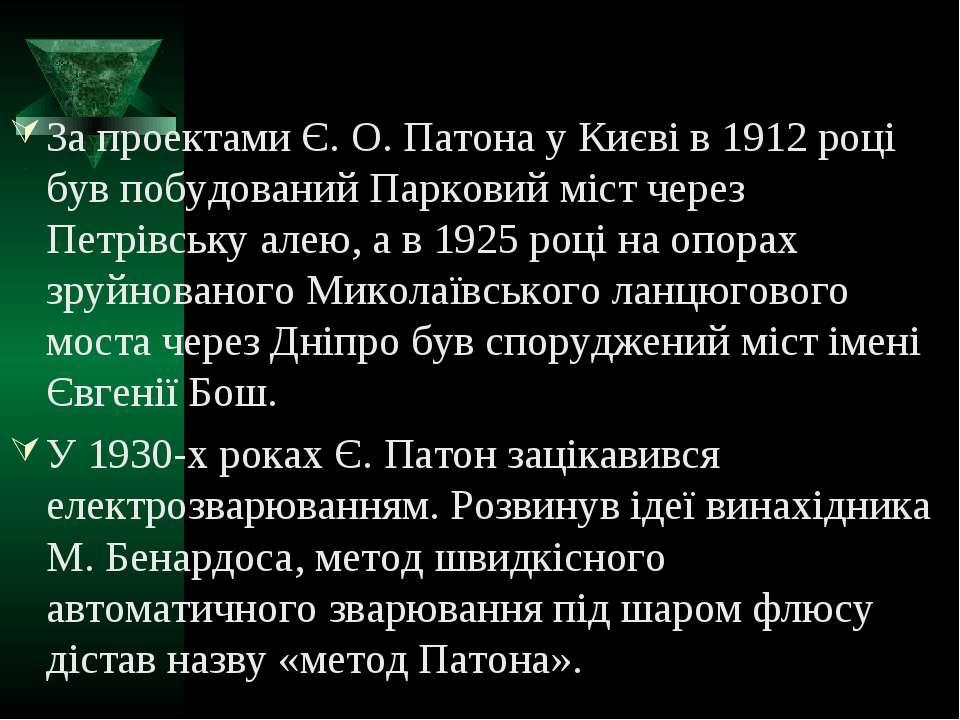 За проектами Є. О. Патона у Києві в 1912 році був побудований Парковий міст ч...