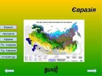 Євразія Євразія Австралія Африка Пн. Америка Пд. Америка Антарктида