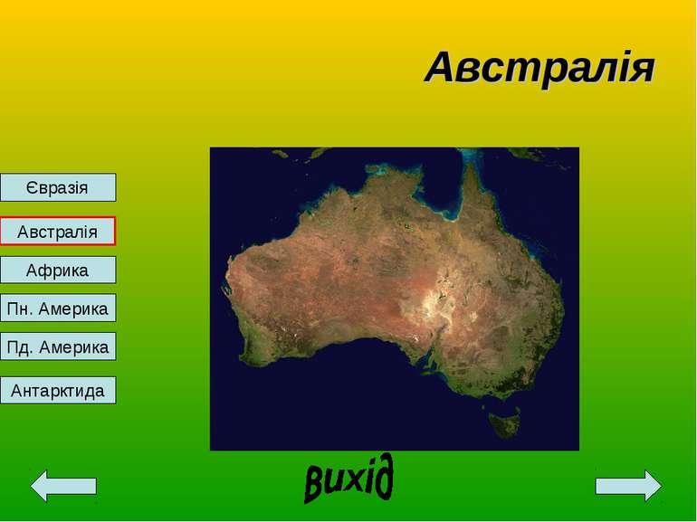Австралія Євразія Австралія Африка Пн. Америка Пд. Америка Антарктида