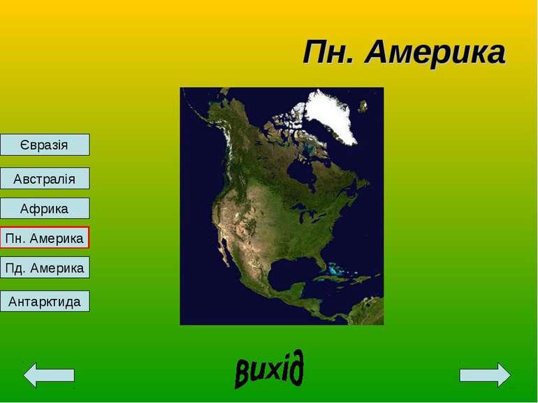 Пн. Америка Євразія Австралія Африка Пн. Америка Пд. Америка Антарктида