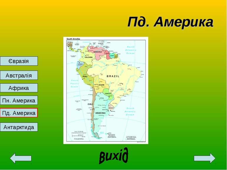 Пд. Америка Євразія Австралія Африка Пн. Америка Пд. Америка Антарктида