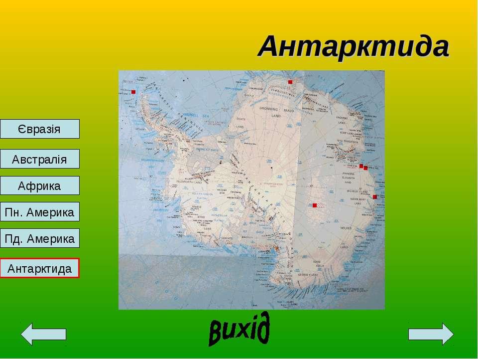 Антарктида Євразія Австралія Африка Пн. Америка Пд. Америка Антарктида
