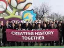 Євро-2012 Творімо історію разом