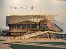 """""""Арена Львів"""" «Арена Львів»— футбольний стадіон у Львові, збудований для пров..."""